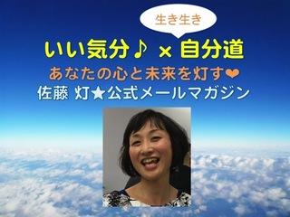 佐藤 灯公式メルマガ申し込み画像2.jpg